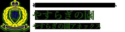 社会福祉法人 寿生会 特別養護老人ホーム やすらぎの園|茨城県土浦市